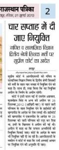 Rajasthan-Patrika-Jaipur-21-07-2013-42  25